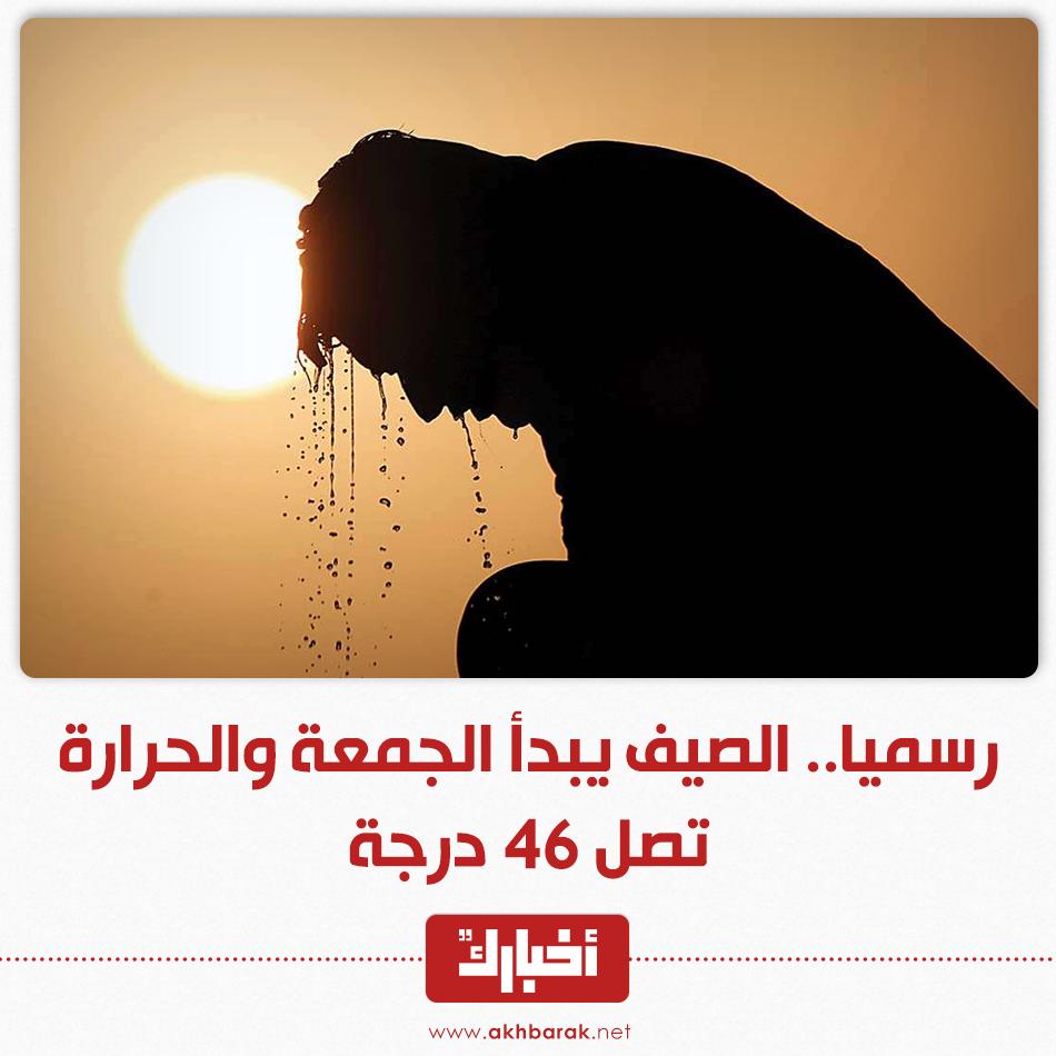 شهورفصل  الصيف رسميًا تبدأ الجمعة القادم بقوة  ودرجة الحرارة 46 64746410