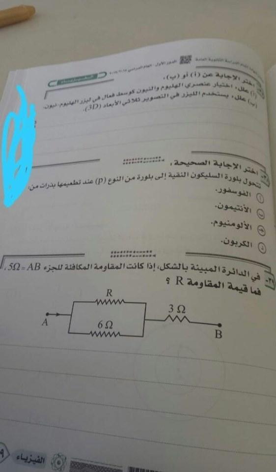 تداول اسئلة التاريخ والفيزياء على مواقع التواصل والتعليم تتبع المصدر 64806310