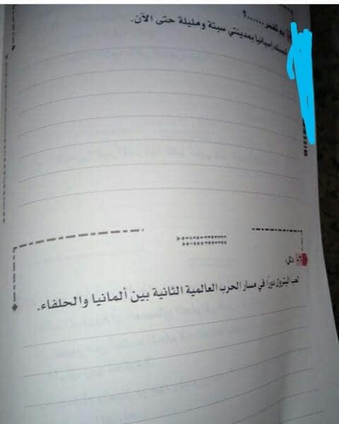 صفحة غشاشون فدائيون تقوم بتسريب صور امتحان الجغرافيا بعد 10 دقائق من توزيعه بلجان الثانوية  65017710