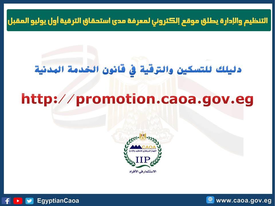 هام لكل الموظفين فى مصر - التنظيم والإدارة يطلق موقع إلكتروني لمعرفة مدى استحقاق الترقية أول يوليو المقبل 65281410