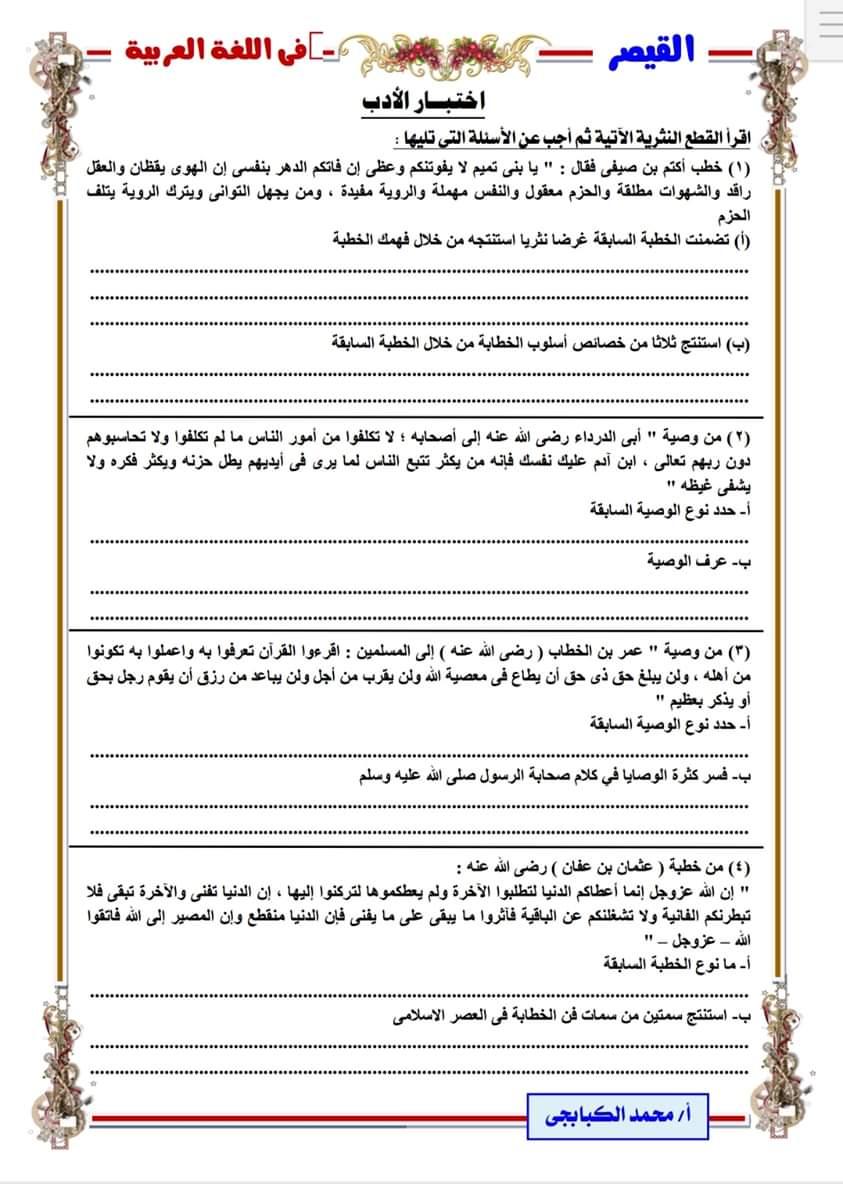 تجميع لكل امتحانات اللغة العربية والتربية الإسلامية للصف الثانى الثانوى 2020 654410