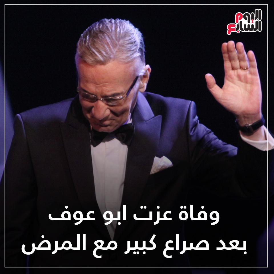 عاجل وفاة الفنان عزت أبو عوف داخل أحد مستشفيات القاهرة 65822310