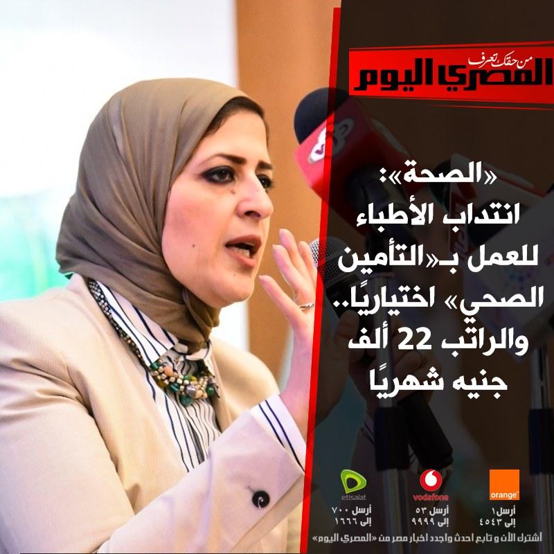 الدكتورة هالة زايد، وزيرة الصحةانتداب الأطباء للعمل بـ«التأمين الصحي» اختياريًا  والراتب 22 ألف جنيه شهريًا 65920310