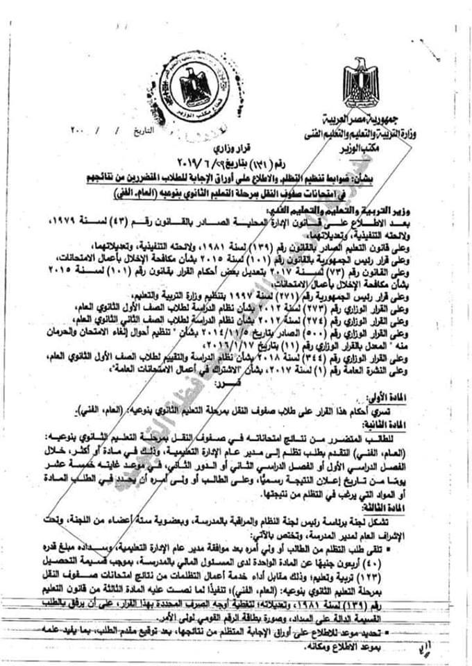 """ننشر الفاكس الخاص بتظلمات """" الصف الأول الثانوى """"الصادر نهاية يونيو2019 65999010"""