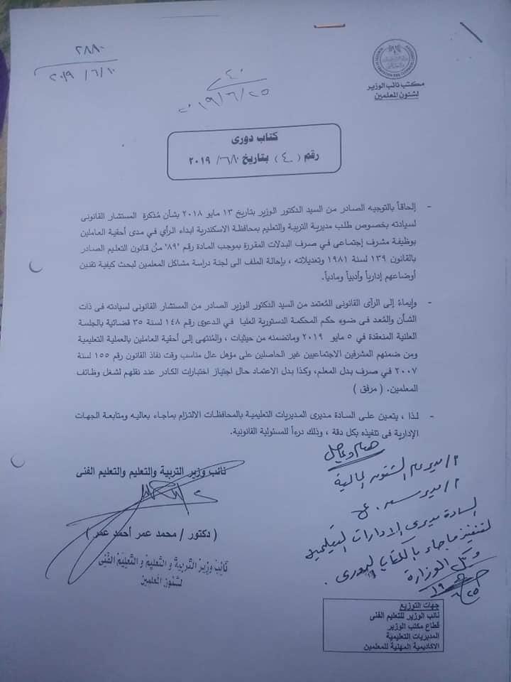 ألف مبروك لجميع الزملاء المشرفين الإجتماعي نشر إقرار الكادر 66009310
