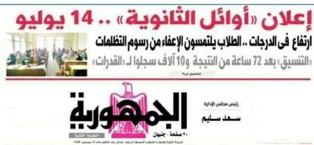 الصحف اليوم أوائل الثانوية العامة 14 يوليو  و النتيجة 15 66111810