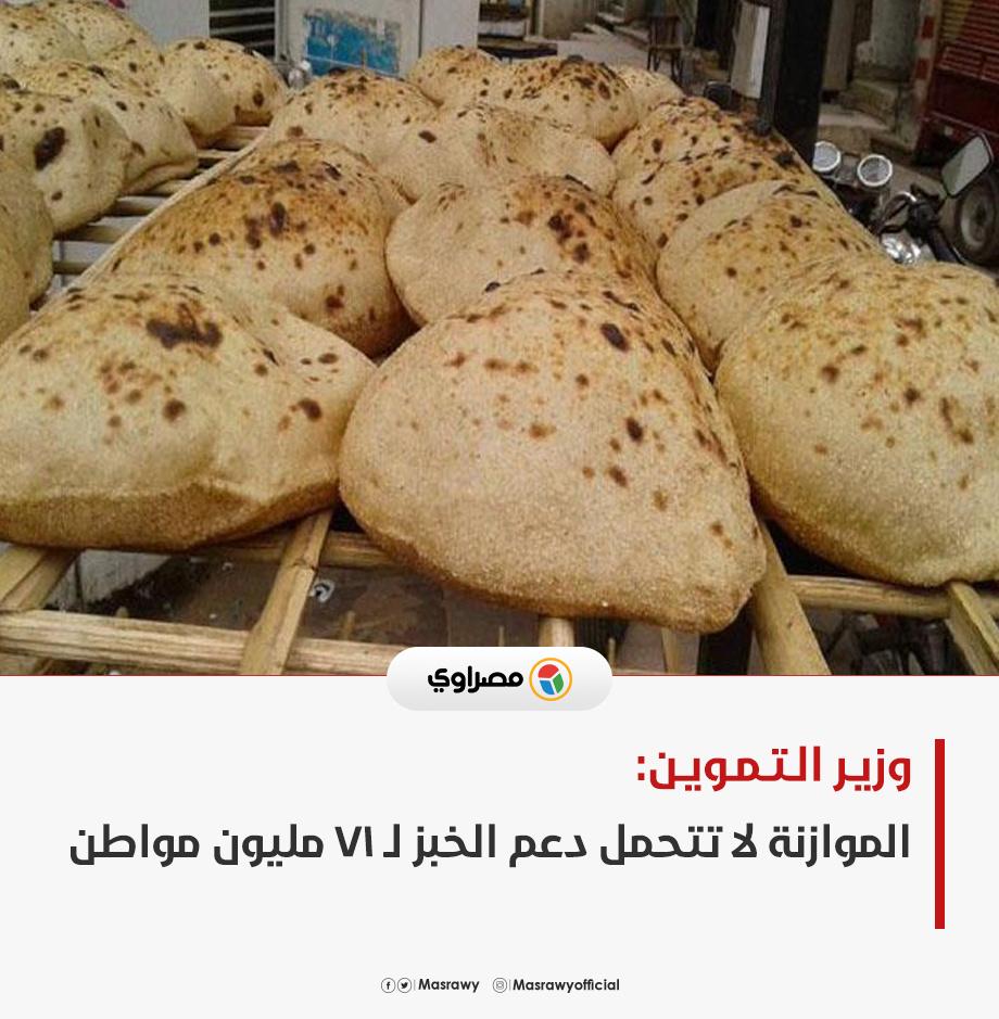 مصراوى - وزيـر الـتـمـويـن: الموازنة لا تتحمل دعم الخبز لـ71 مليون مواطن 66210110