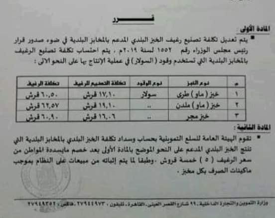 وزير التموين يُعدّل سعر تكلفة الخبز المدعم (قرار رسمي) 66224410