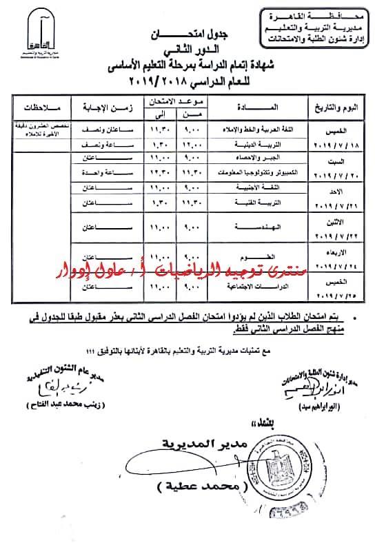 جدول امتحانات الدور الثانى كل فرق القاهرة 2019 66257810