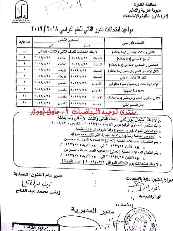 جدول امتحانات الدور الثانى كل فرق القاهرة 2019 66373710
