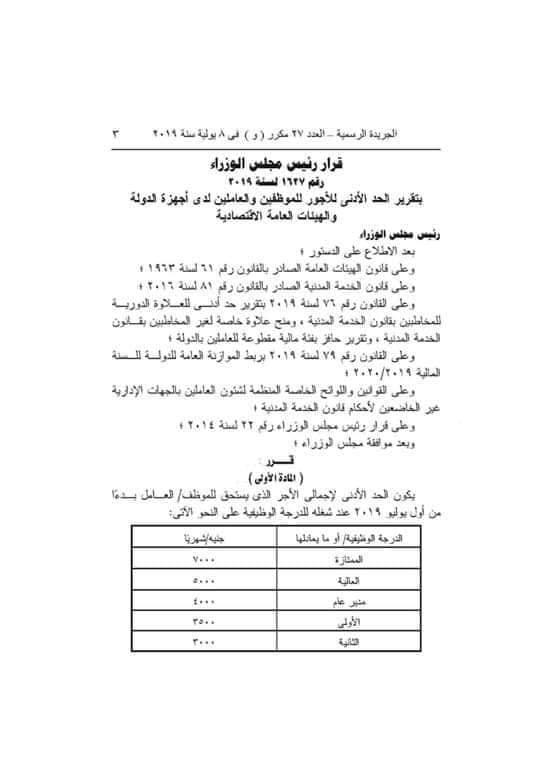 دكتور محمد زهران يكتب - رئيس الوزراء ألغى كادر المعلم  66424910