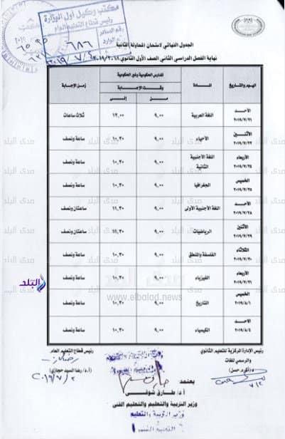 عاجل - التعليم تستجيب لأولياء الأمور  تأجيل امتحانات الدور الثاني لأولى ثانوي لـ21 يوليو 66457110