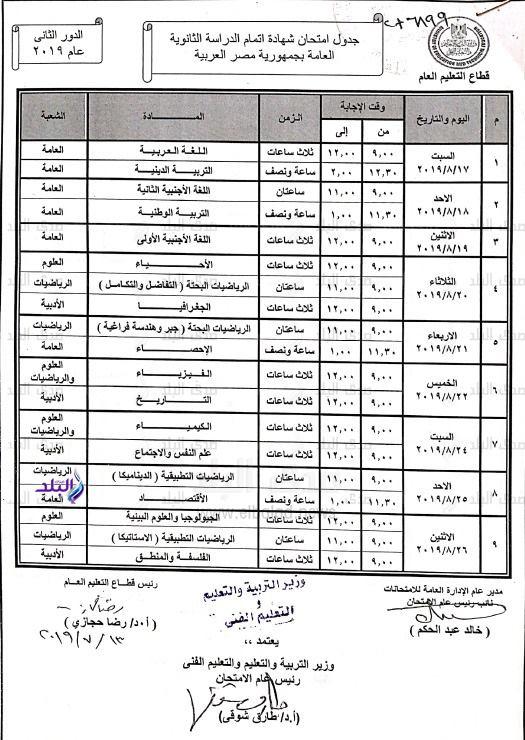 جدول امتحانات الدور الثانى للثانوية العامة 2019 66515311