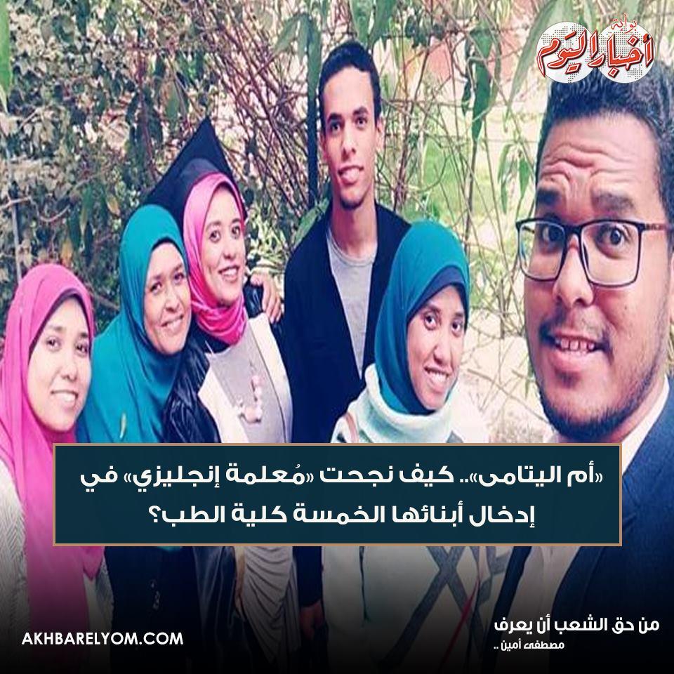 """فخر المعلمات """" الأم المثالية """" ربت 5 أبناء بعد وفاة زوجها كلهم التحقوا بكليات الطب 66695310"""