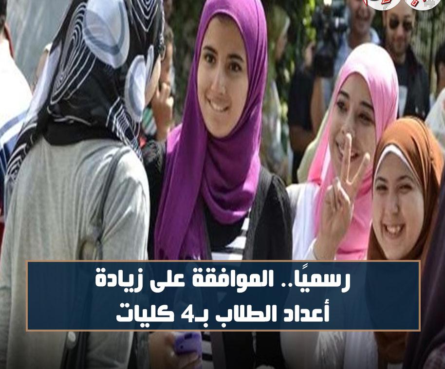 خبر سار - الإعلان رسميًا على زيادة  أعداد الطلاب المقبولين فى أربعة من كليات القمة 66741510
