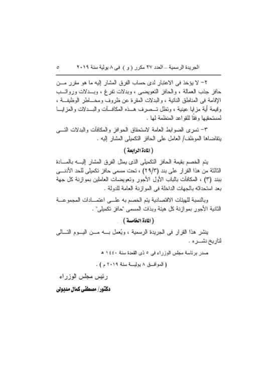 دكتور محمد زهران يكتب - رئيس الوزراء ألغى كادر المعلم  66754110