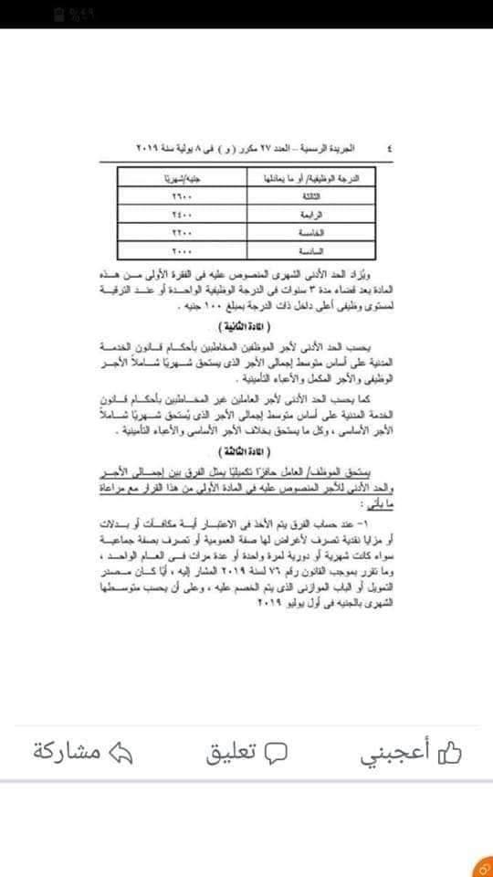 دكتور محمد زهران يكتب - رئيس الوزراء ألغى كادر المعلم  66784010