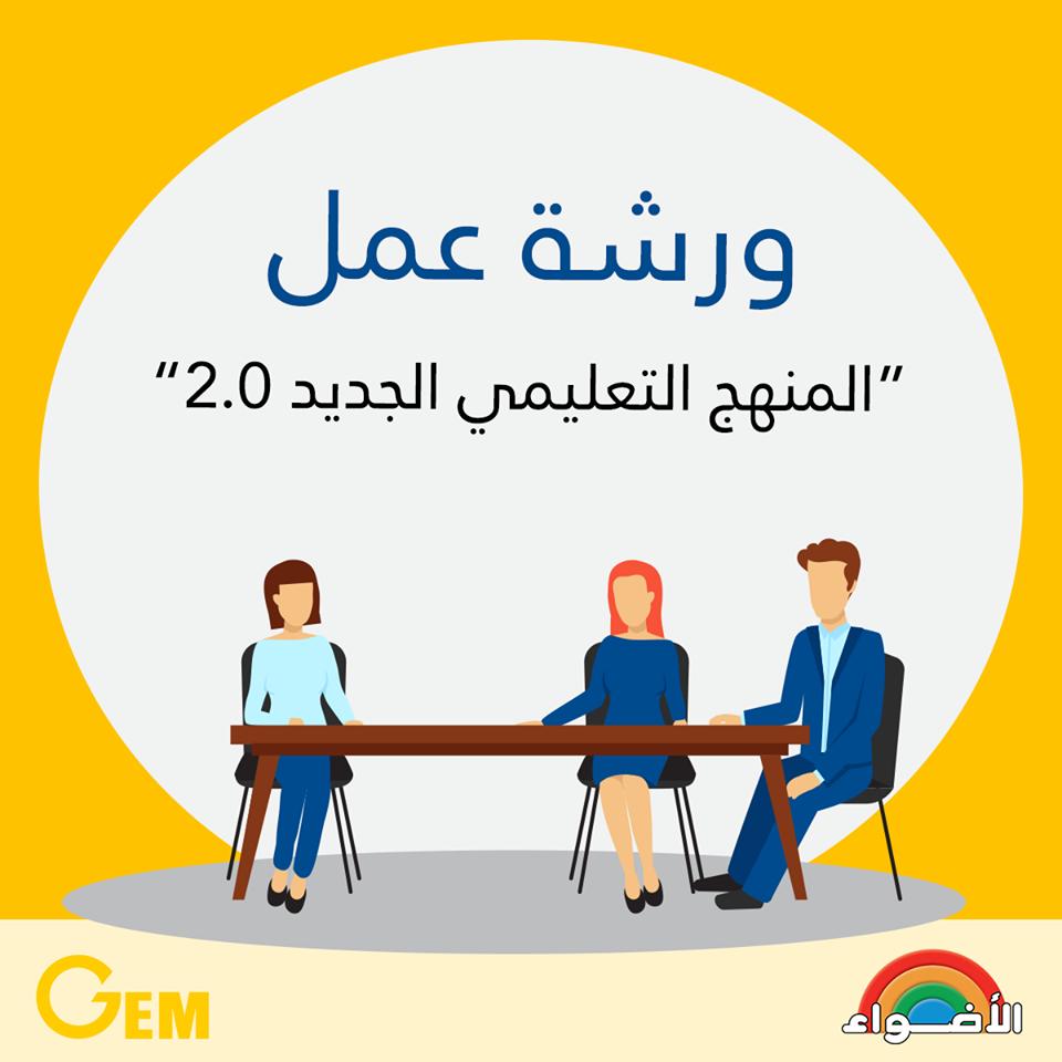 """برعاية (الأضواء و GEM) ورشة عمل للمنهج الجديد """"2.0"""" لمعلمي المدارس الخاصة (عربي ولغات) للصفوف """"الأول والثاني"""" الابتدائي للتعرف على طرق التدريس الحديثة القائمة على أُسس المنهج التعليمي الجديد """"2.0"""".. 67159710"""