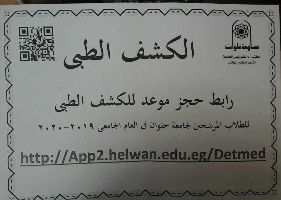 رابط التسجيل للكشف الطبى  لكل طلاب كليات جامعة حلوان الفرقة الأولى الجديدة2019-2020 67233710