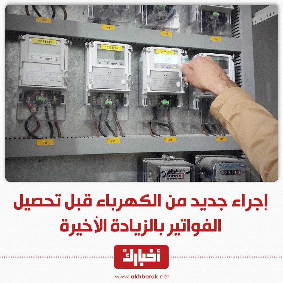 الكهرباء تخصص لجان متابعة للتأكد من تسجيل قراءة العداد بشكل دورى و صحيح و سلامة حسابات الفواتير مع زيادة أسعار الكهرباء فاتورة أغسطس 2019 67403410