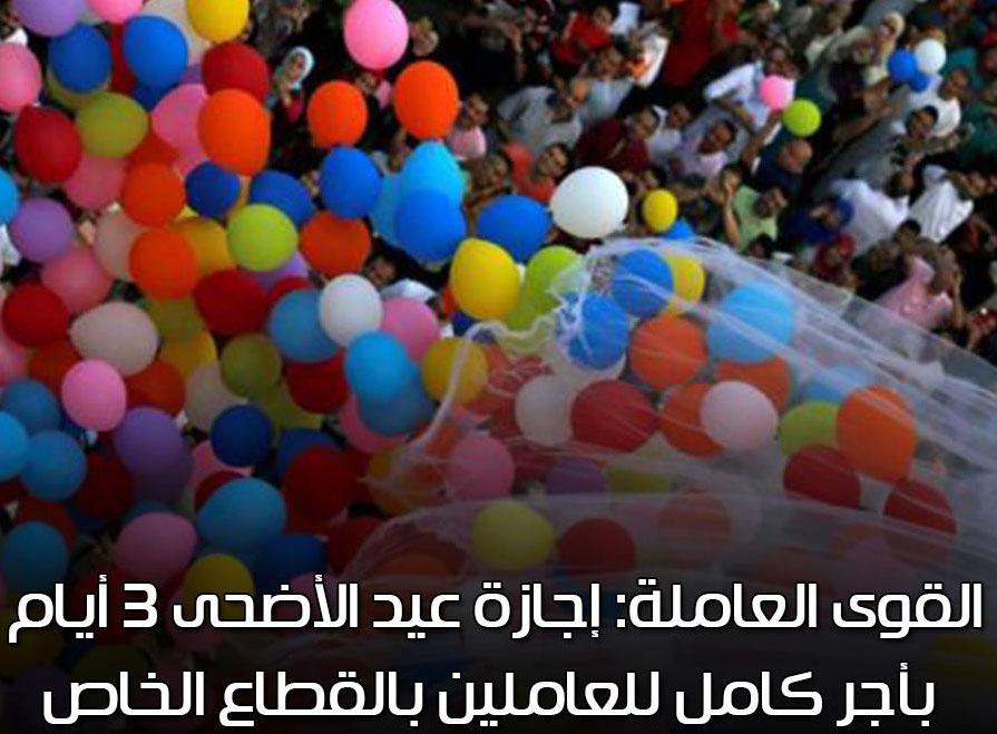 """القوى العاملة تحدد رسميًا إجازة عيد الأضحى المبارك """" مدفوعة الأجر"""" 67491510"""