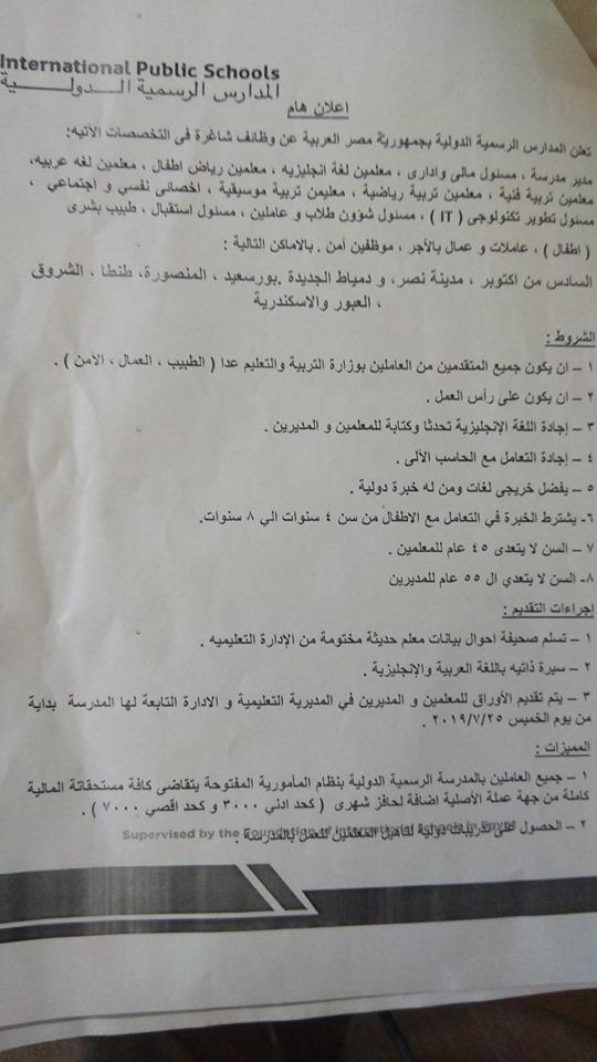 """للمعلمين الذين لا تزيد أعمارهم عن 45 عامًا و يحبون العمل مع الأطفال """" بمرتبات مجزية""""  المدارس الرسمية الدولية بجمهورية مصر العربية عن وظائف شاغرة فى التخصصات الآتيه 67512610"""