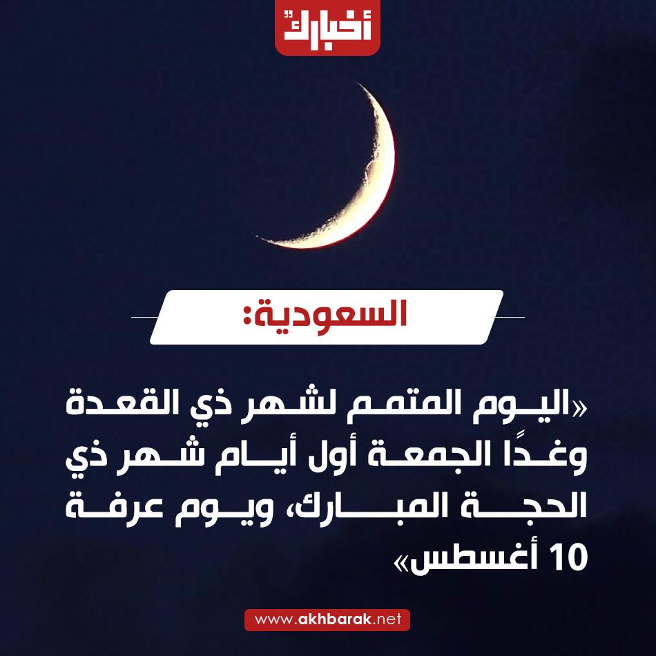 كل عام وحضراتكم بخير -رسميًا السغودية تعلن الجمعة أول أيام ذي الحجةو الوقفة 10 أغسطس و كل البلاد السعودية توحيد يوم عرفة والعيد مع السعودية    67634910