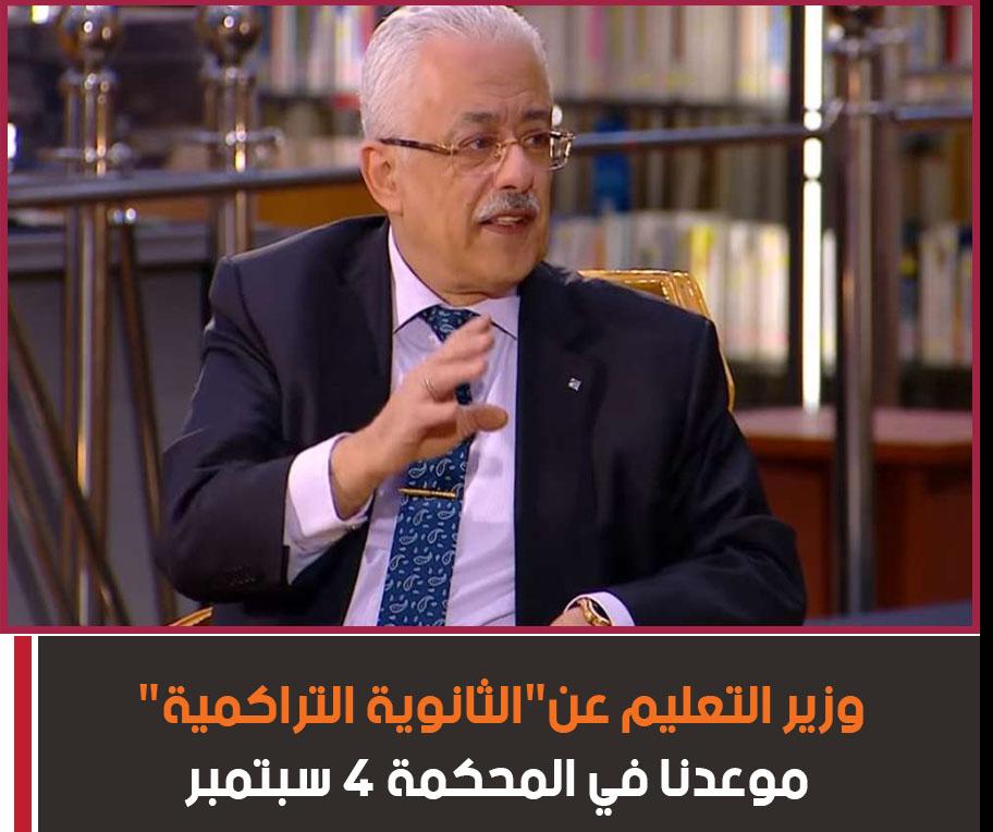 """وزير التعليم لأولياء أمور تانية ثانوى   نتقابل فى المحكمة """" 4 سبتمبر  67978710"""
