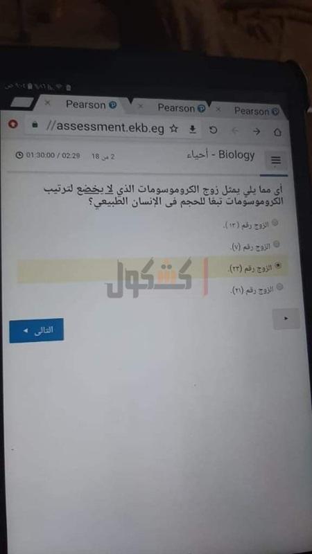 تداول إجابة امتحان الأحياء للصف الأول الثانوي 69110
