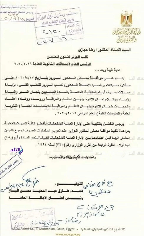 رسميًا شوقى - وزير التعليم يوافق على زيادة معدلات صرف أيام مكافآة امتحانات الثانوية العامة 2020 694_we10
