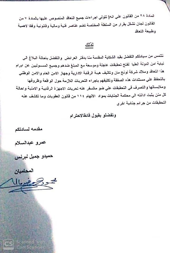 """النائب العام يأمر بالتحقيق في بلاغ ضد """"شوقي"""" على بسبب كتاب """"كونكت بلس"""" 70772810"""