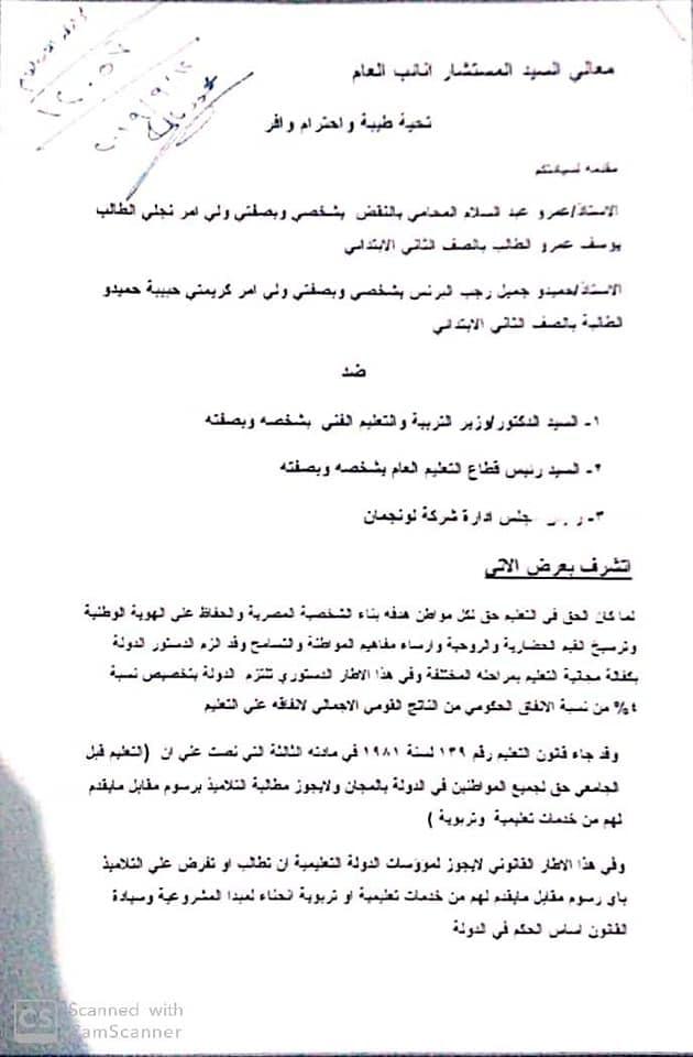 """النائب العام يأمر بالتحقيق في بلاغ ضد """"شوقي"""" على بسبب كتاب """"كونكت بلس"""" 70774110"""