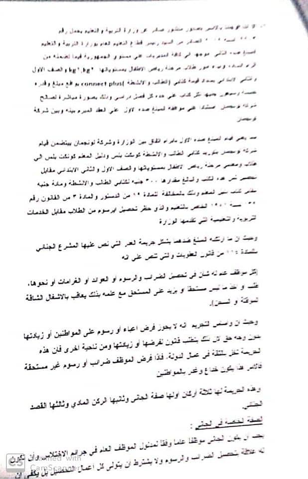 """النائب العام يأمر بالتحقيق في بلاغ ضد """"شوقي"""" على بسبب كتاب """"كونكت بلس"""" 70808310"""