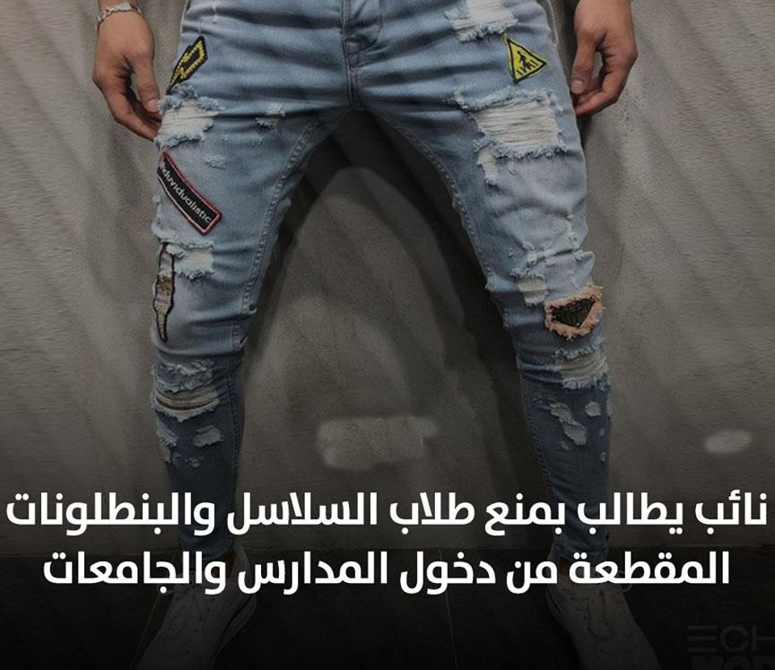 مع انطلاق الدراسة أعضاء بالبرلمان يطالبون بمنع دخول الطلاب الذين يرتدون السلاسل والبنطلونات المقطعة من باب المدرسة 71091610