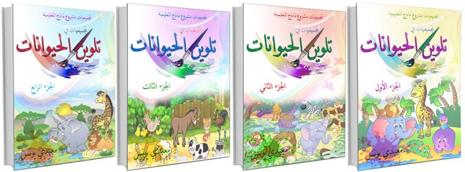 4 كتب تلوين حيوانات للأطفال 71150410