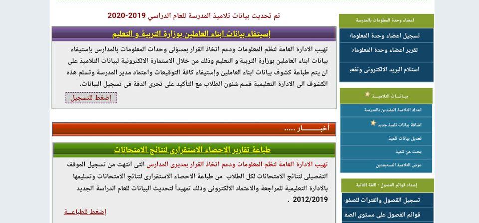 الرابط المباشر لتسجيل أبناء العاملين فى المدرسة و أخر موعد 3 أكتوبر 71281810