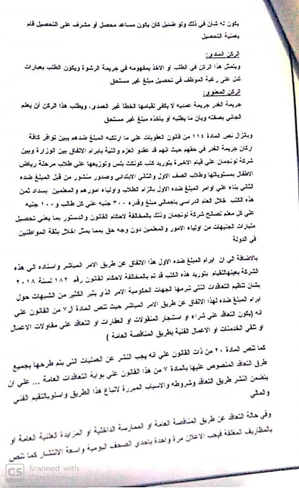"""النائب العام يأمر بالتحقيق في بلاغ ضد """"شوقي"""" على بسبب كتاب """"كونكت بلس"""" 71680310"""