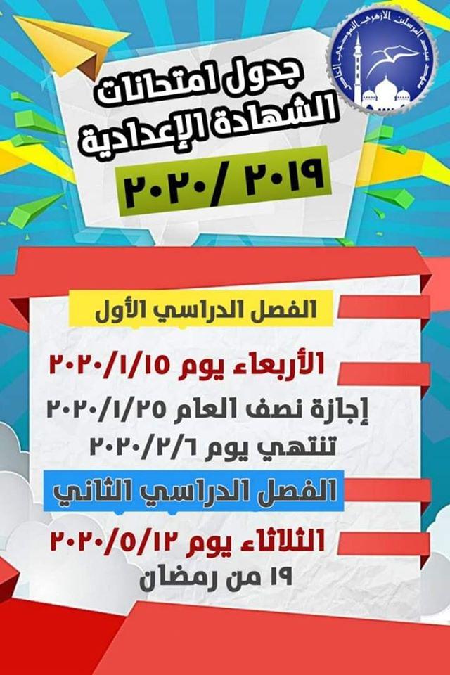 مواعيد امتحانات الترم الأول للمعاهد الأزهرية 2020 72172410