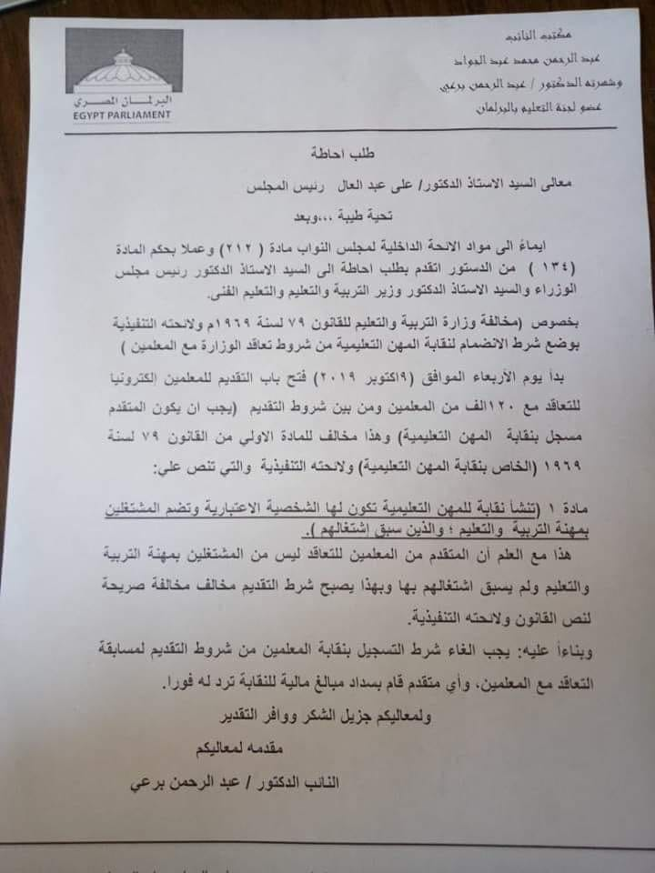 طلب احاطه من النائب عبد الرحمن برعي على مخالفة وشرط اشتراك النقابه للتقديم في المسابقه 72199810