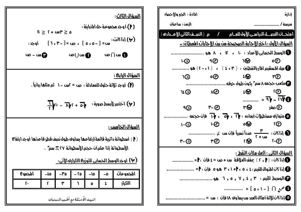 نماذج امتحانات رياضات للمرحلة الإعدادية ترم أول2020 72342210