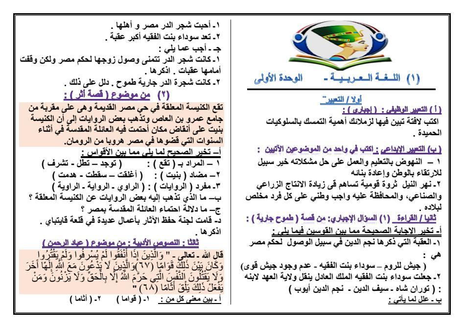 اختبارات مجمعة لغة عربية للثالث الإعدادى الأستاذ حسن عاصم2020 72625710