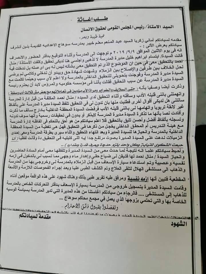 معلمة بسوهاج تتقدم بشكوى لحقوق الإنسان لإعتداء مديرة المدرسة عليها و دخولها فى وعكات صحية 72674310