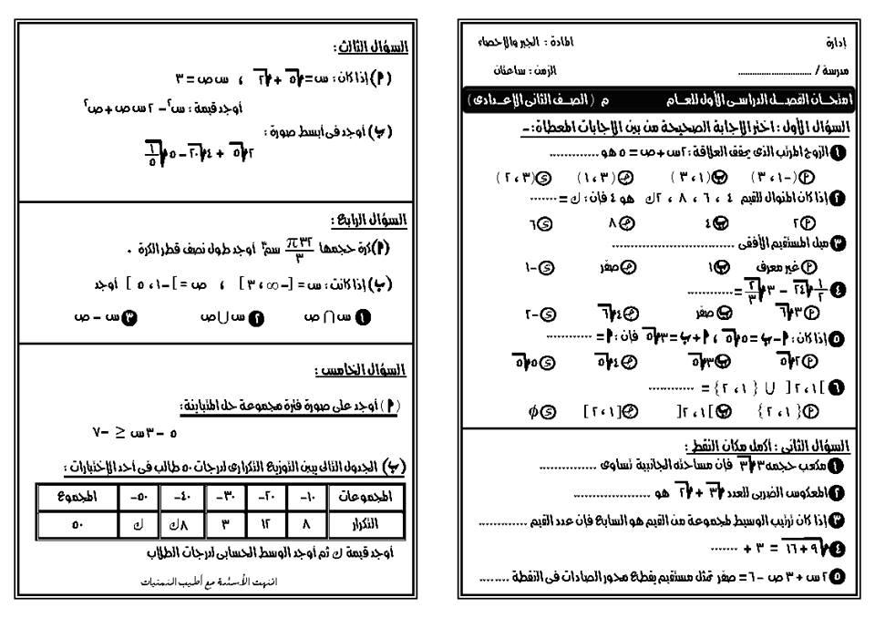 نماذج امتحانات رياضات للمرحلة الإعدادية ترم أول2020 72719310