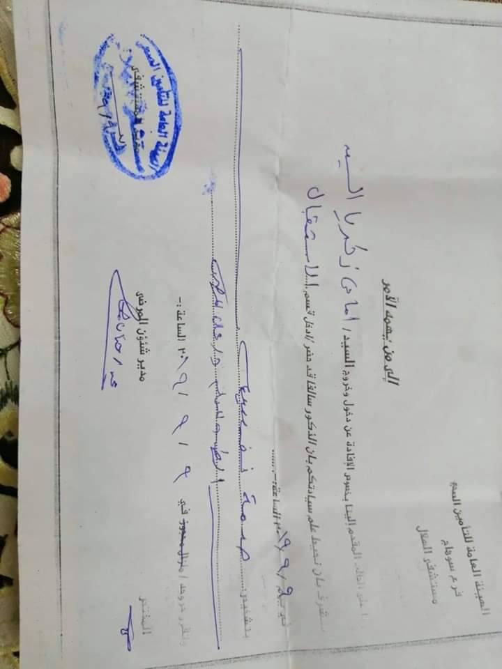 معلمة بسوهاج تتقدم بشكوى لحقوق الإنسان لإعتداء مديرة المدرسة عليها و دخولها فى وعكات صحية 72732710