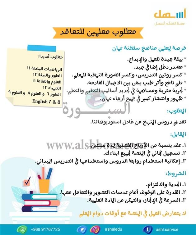 الإعلان عن فرص عمل للمعلمين والمعلمات بمدارس عمان نوفمبر2019 727_210