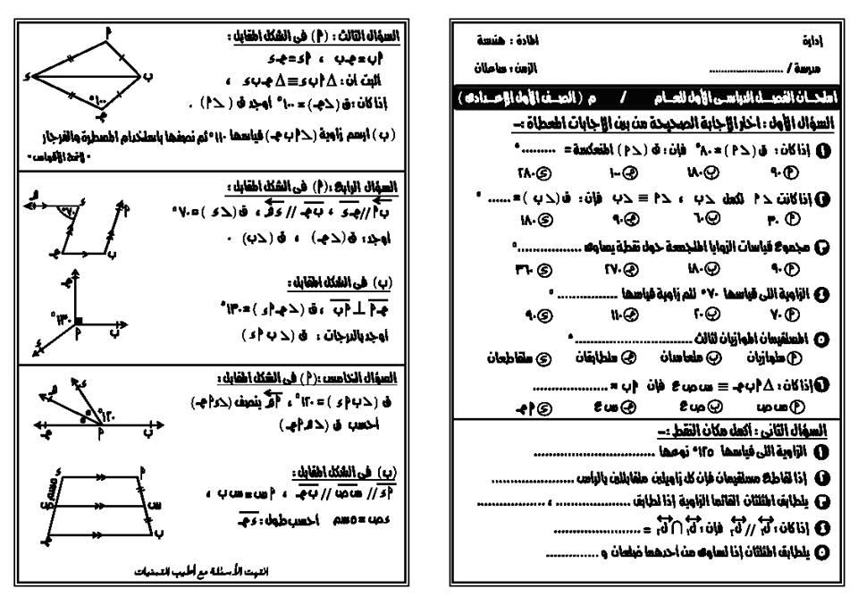 نماذج امتحانات رياضات للمرحلة الإعدادية ترم أول2020 72957010