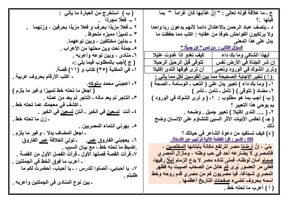 تطبيق لغة عربية للصف الثالث الإعدادى  ترم أول قياس مستوى 73005711