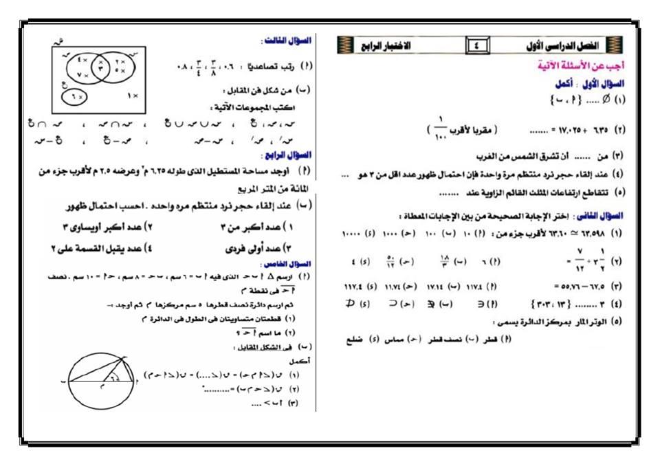 بنك أسئلة رياضيات الصف الخامس ترم أول المتكرر فى الإمتحانات 73025310