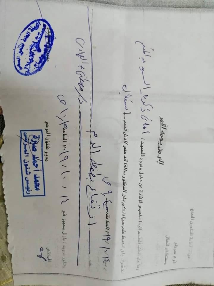 معلمة بسوهاج تتقدم بشكوى لحقوق الإنسان لإعتداء مديرة المدرسة عليها و دخولها فى وعكات صحية 73030310