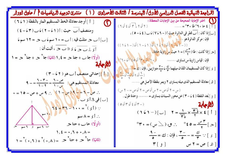 المراجعة النهائية الفصل الدراسى الأول فى الهندسة وحساب المثلثات الثالث الأعدادى مستر عادل إدوار 73084610